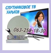 ТВ спутниковое бесплатно Харьков